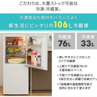 【ネット決済】【冷蔵庫】使用期間1ヶ月弱 1〜2人用冷蔵庫