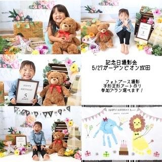 5/27開催【成田】記念日撮影会×手形足形アート