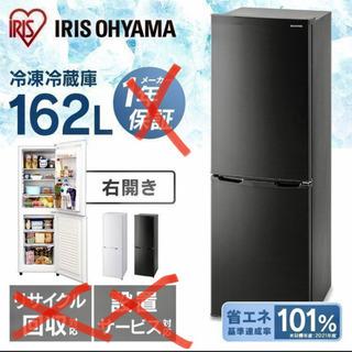 1~2人暮し用 ノンフロン冷凍冷蔵庫