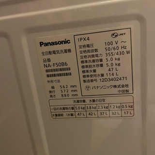 受け渡し決定 Panasonic 洗濯機 - 名古屋市
