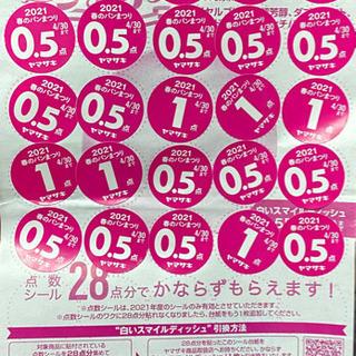 ヤマザキ パンまつり 15.5点