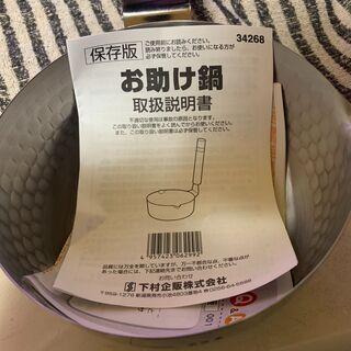 お助け鍋 未使用品