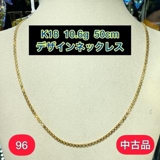 【中古品】K18 デザインネックレス10.6g 50cm[…