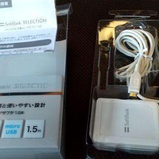 ソフトバンクmicroUSB充電ACアダプタ1.0A