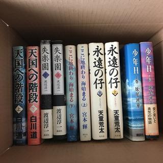 (取引中)小説本10冊セット