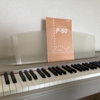 【美品】YAMAHA電子ピアノP-60