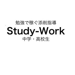 勉強で稼ぐ!中学・高校生数学添削LINE