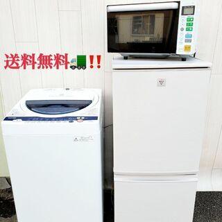 ⚡️🥰家電セット販売🥰⚡️送料・設置無料💓高年式有り!!!