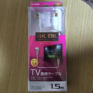 テレビ接続ケーブル 0円