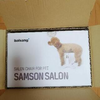 サムサンサロン SAMSON SALON ペット用の美容椅子