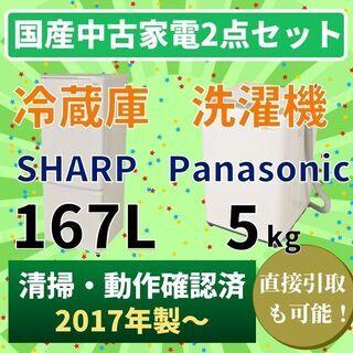 P-Ea016 高年式国産家電2点セット シャープ SJ-C17D(2017年) 冷蔵庫 167L 左開き/パナソニック NA-F50B11(2018年) 5㎏ 全自動洗濯機の画像