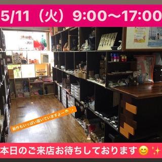 5/11(火)9:00〜17:00