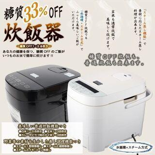 アウトレット☆糖質オフ炊飯器 5合炊き HTC-001-BK