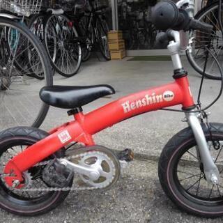 中古子供自転車1504 へんしんバイク 12インチ ギヤな…