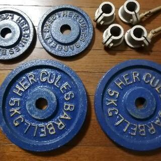 ダンベル プレート HERCULES 5kg、1.25kg各2個