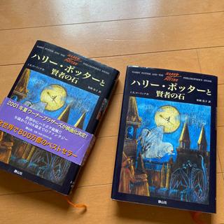 何故か2冊ある賢者の石
