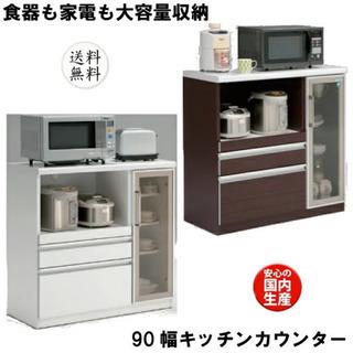 【ネット決済】【5/31まで】90幅キッチンカウンター「華」(食...