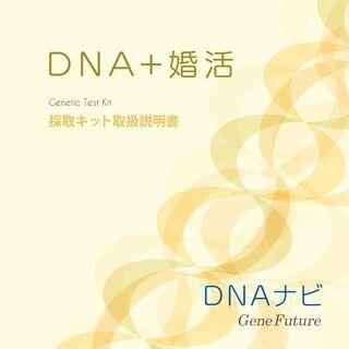 最新の婚活 DNAブライダル