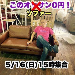 5/16(日)15時に0円ソファー解禁!ソファー目当て大歓迎です...