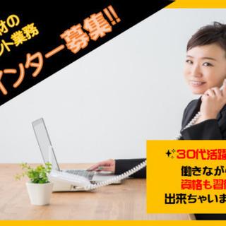 【上野勤務】30名の大募集✰保険会社のコンサルスタッフ✰コロナ禍...