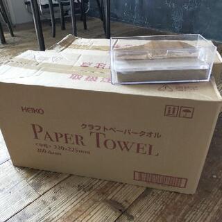 ペーパータオル 2ケース(60パック)ホルダー付