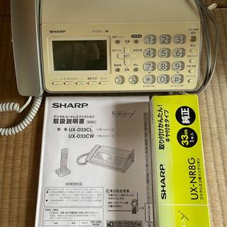 【ネット決済】FAX付き電話