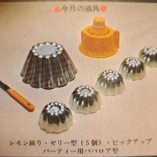 ババロア ゼリー作り道具 ベルメゾン(千趣会)