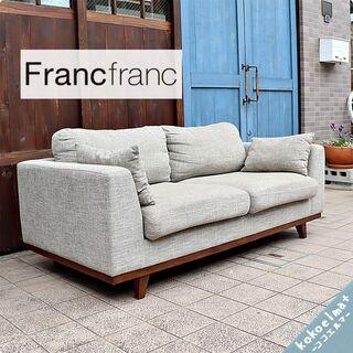 Francfranc(フランフラン)のキャピタン 2人掛けソファ...