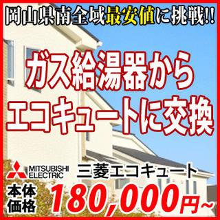 岡山市 の ガス給湯器 から エコキュート への 交換 は「 給...