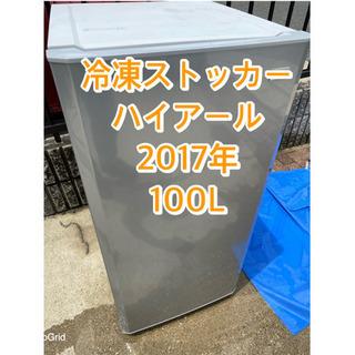 お薦め品‼️ハイアール冷凍ストッカー 100L 2017年