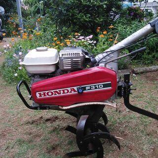 耕運機 HONDA  F310