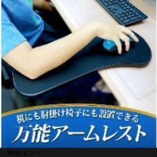 【美品】アームレスト 肘置き デスク用 パソコンデスク