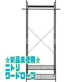 ☆新品未使用☆ ニトリ ワードローブ【C4-511】