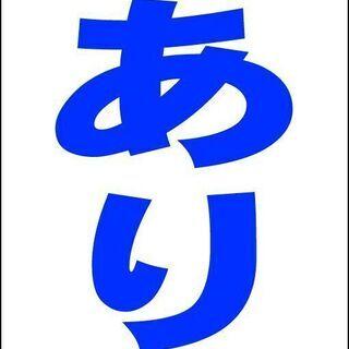 【ネット決済・配送可】【新品】シンプルA型看板「空あり(青)」【...