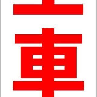 【ネット決済・配送可】【新品】シンプルA型看板「空車(赤)」【駐...