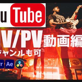MV・PV、YouTube向け動画の編集承ります☆