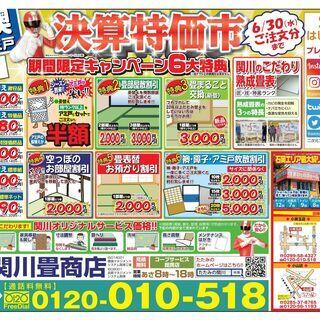 ■決算特価市■畳・襖・障子・網戸・クロス工事お任せください!最新...