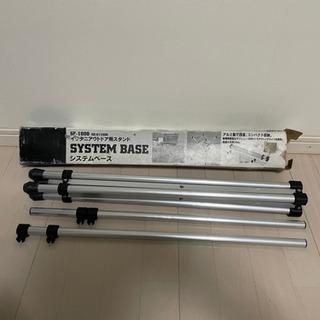 イワタニ システムベース SF-1000