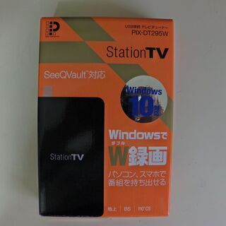 テレビチューナー PIX-DT295W (USB接続)