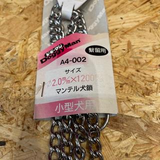 わんちゃん用(小型犬)犬鎖