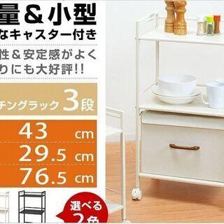 【ネット決済】【新品未使用】キッチン用ワゴンラック