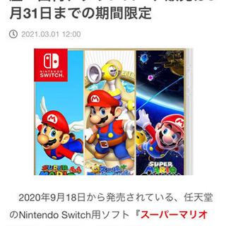 1度のみプレイの美品!マリオ3Dコレクション Switch