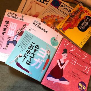 引き取り決定 ヨガ本、ターザン6冊