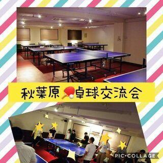5月18日(火) 19:00開催☆秋葉原卓球交流会Vol.64☆...