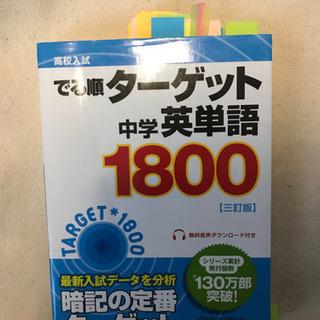 【難アリ】高校入試でる順ターゲット中学英単語1800 旺文社