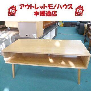 〇 札幌 ローテーブル 幅86×奥行40×高さ40cm ナ…