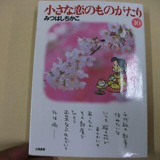 小さな恋のものがたり (10) [paperback_bunko...