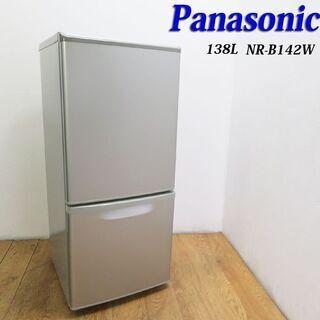 配達設置無料! Panasonic 138L 冷蔵庫 自動…