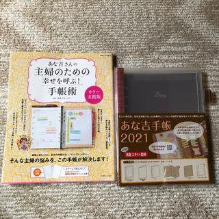 【ネット決済】【未使用】2021あな吉手帳&手帳術本 2冊組