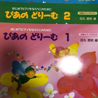 ぴあの どりーむ 1〜3